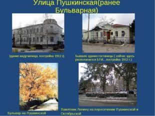 Улица Пушкинская(ранее Бульварная) Здание медучилища, постройка 1912 г). Бывш