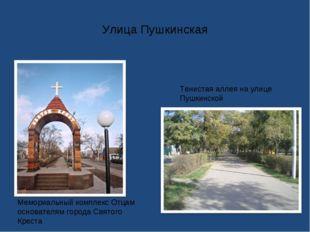 Улица Пушкинская Мемориальный комплекс Отцам основателям города Святого Крест