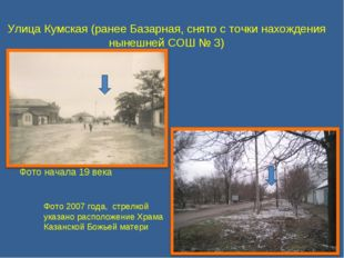 Улица Кумская (ранее Базарная, снято с точки нахождения нынешней СОШ № 3) Фот