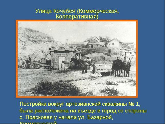 Улица Кочубея (Коммерческая, Кооперативная) Постройка вокруг артезианской скв...