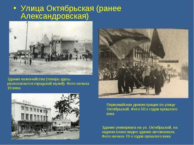 Улица Октябрьская (ранее Александровская) Здание казначейства (теперь здесь р...