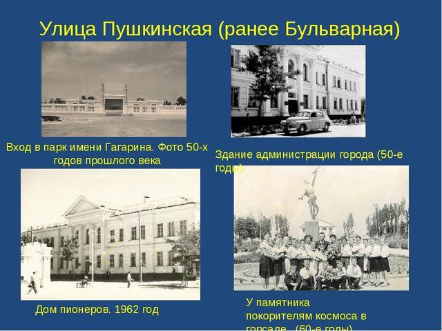 Улица Пушкинская (ранее Бульварная) Вход в парк имени Гагарина. Фото 50-х год...