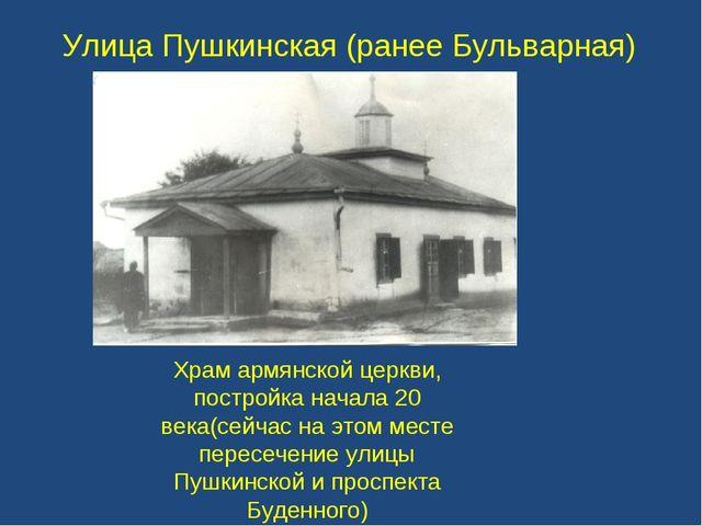 Улица Пушкинская (ранее Бульварная) Храм армянской церкви, постройка начала 2...