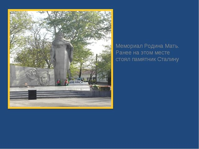 Мемориал Родина Мать. Ранее на этом месте стоял памятник Сталину