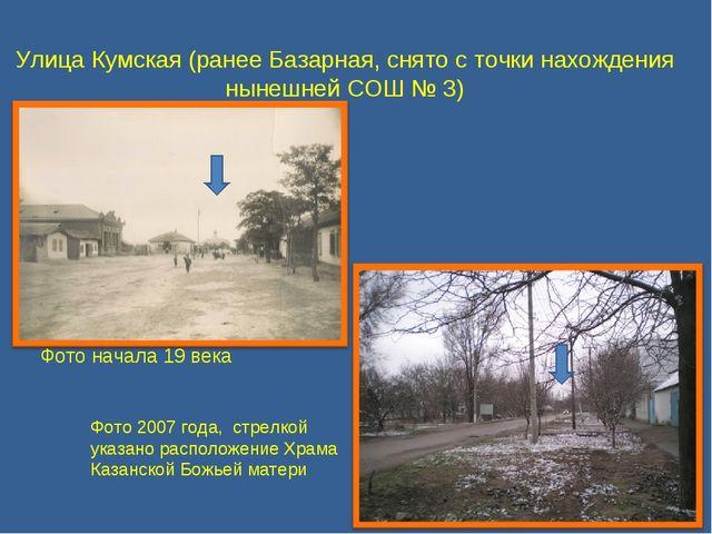 Улица Кумская (ранее Базарная, снято с точки нахождения нынешней СОШ № 3) Фот...