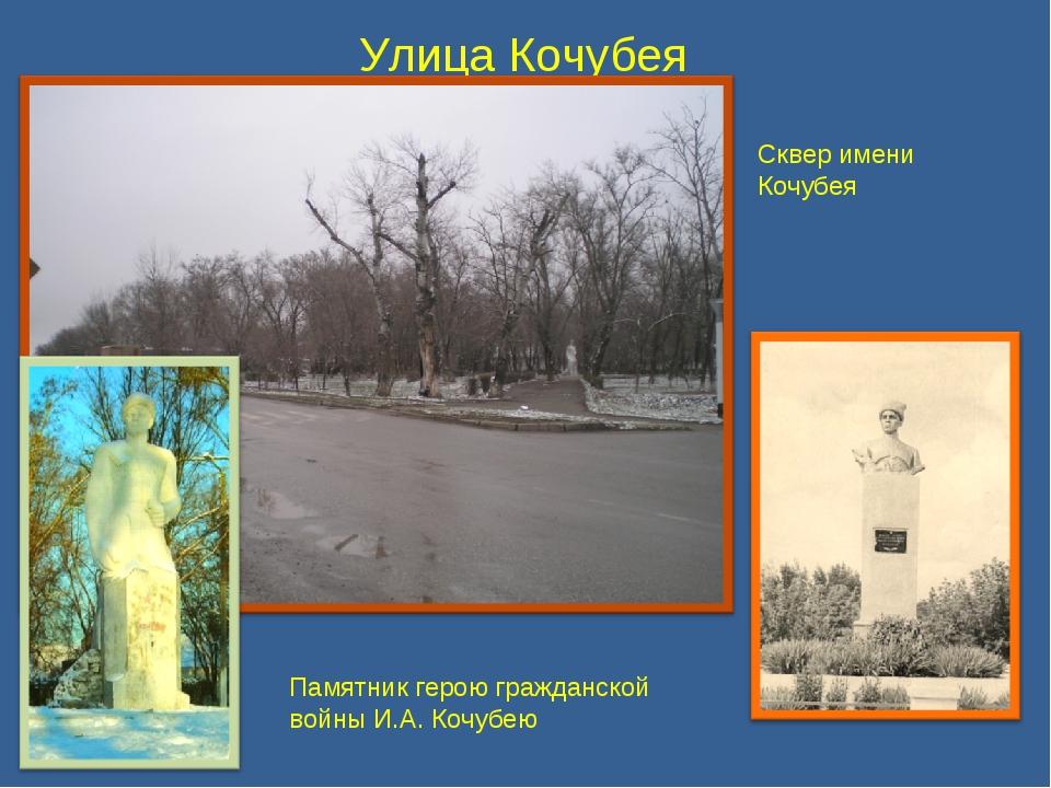 Улица Кочубея Сквер имени Кочубея Памятник герою гражданской войны И.А. Кочубею