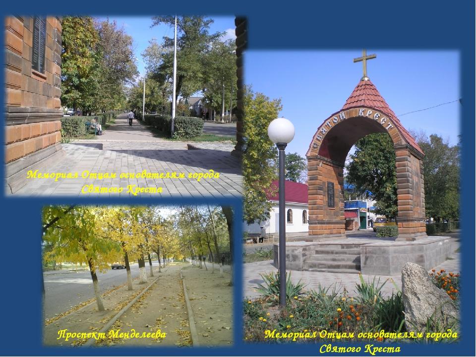Мемориал Отцам основателям города Святого Креста Проспект Менделеева Мемориал...