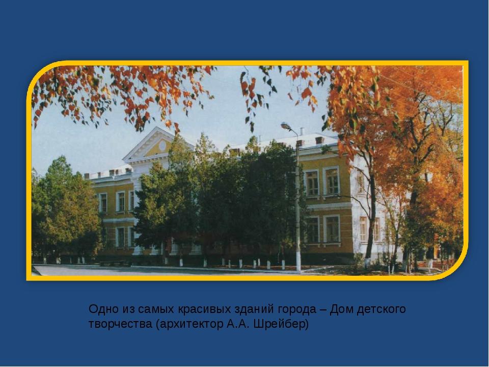 Одно из самых красивых зданий города – Дом детского творчества (архитектор А....