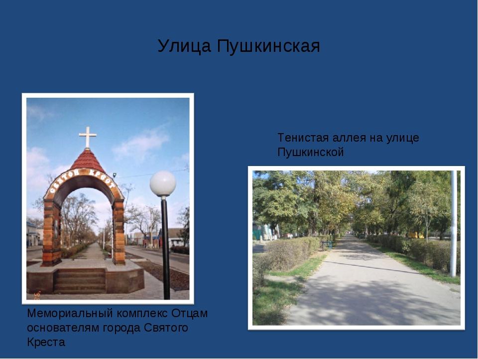 Улица Пушкинская Мемориальный комплекс Отцам основателям города Святого Крест...