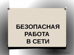 БЕЗОПАСНАЯ РАБОТА В СЕТИ Учитель информатики МБОУ «СШ № 14» г. Смоленска Зири