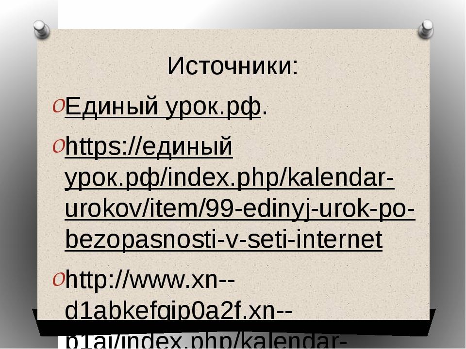 Источники: Единый урок.рф. https://единый урок.рф/index.php/kalendar-urokov/i...