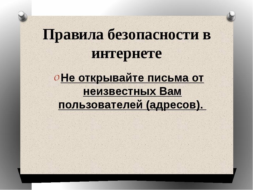 Правила безопасности в интернете Не открывайте письма от неизвестных Вам поль...