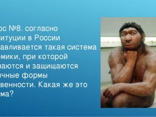 Вопрос №8. согласно конституции в России устанавливается такая система эконом