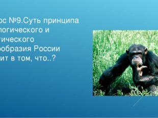 Вопрос №9.Суть принципа идеологического и политического многообразия России с
