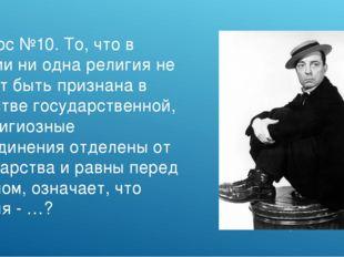 Вопрос №10. То, что в России ни одна религия не может быть признана в качеств