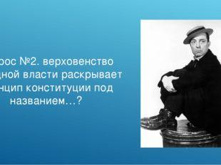 Вопрос №2. верховенство народной власти раскрывает принцип конституции под на