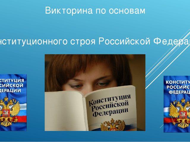 Викторина по основам Конституционного строя Российской Федерации