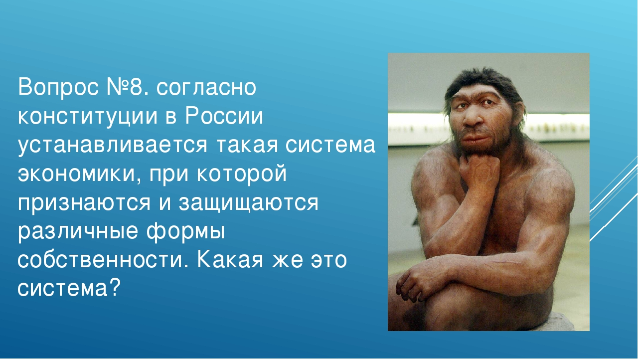 Вопрос №8. согласно конституции в России устанавливается такая система эконом...