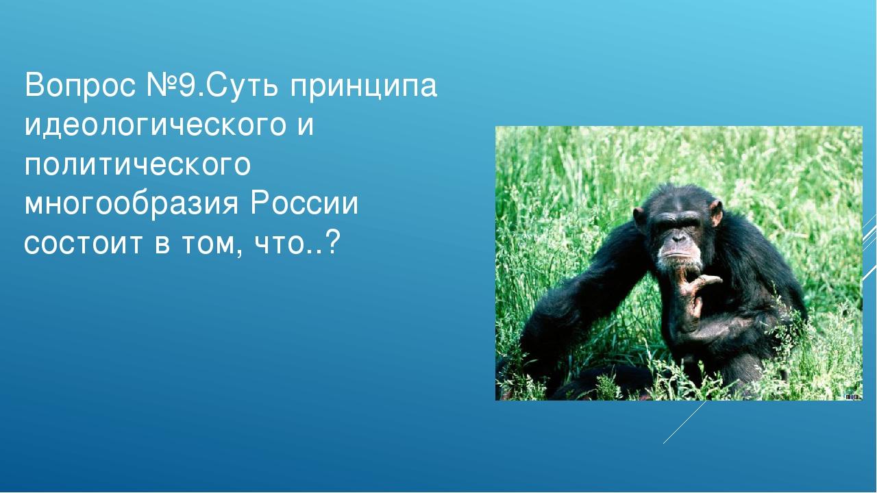 Вопрос №9.Суть принципа идеологического и политического многообразия России с...