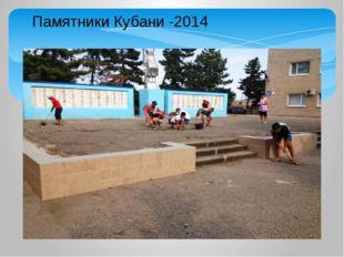 Памятники Кубани -2014