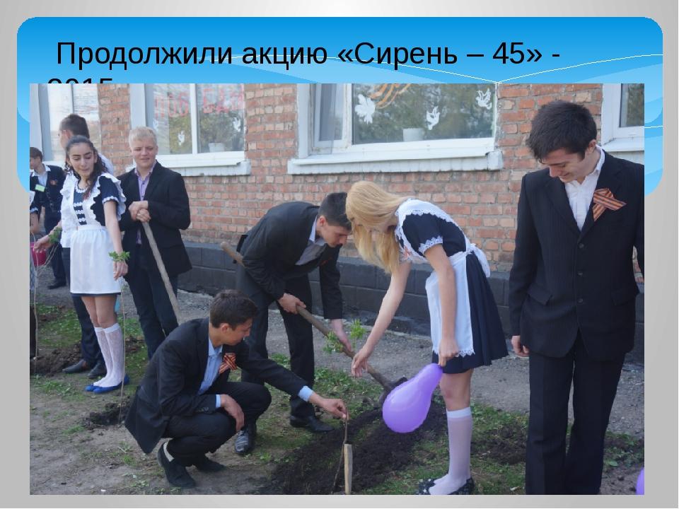 Продолжили акцию «Сирень – 45» - 2015