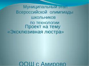 Муниципальный этап Всероссийской олимпиады школьников по технологии Проект н