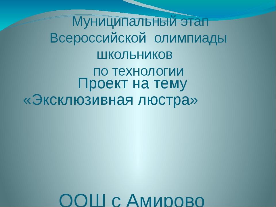 Муниципальный этап Всероссийской олимпиады школьников по технологии Проект н...