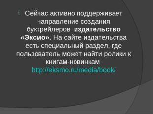 Сейчас активно поддерживает направление создания буктрейлеров издательство «Э