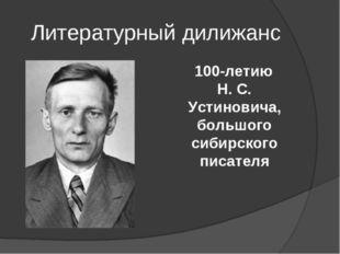 Литературный дилижанс 100-летию Н. С. Устиновича, большого сибирского писателя