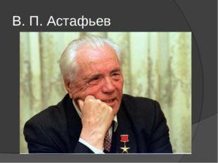 В. П. Астафьев