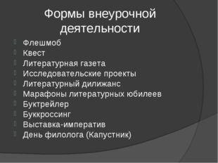 Формы внеурочной деятельности Флешмоб Квест Литературная газета Исследователь