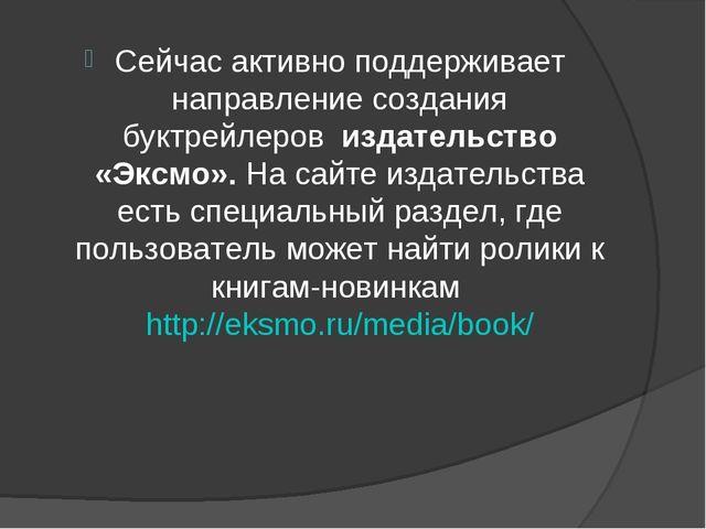 Сейчас активно поддерживает направление создания буктрейлеров издательство «Э...