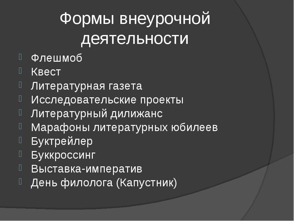 Формы внеурочной деятельности Флешмоб Квест Литературная газета Исследователь...