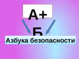 А+Б азбука безопасность Азбука безопасности
