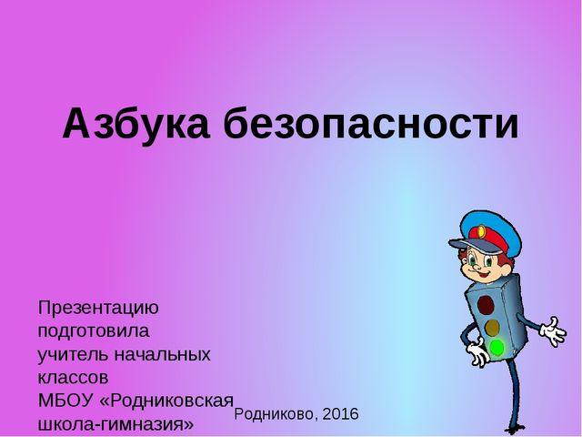 Презентацию подготовила учитель начальных классов МБОУ «Родниковская школа-ги...