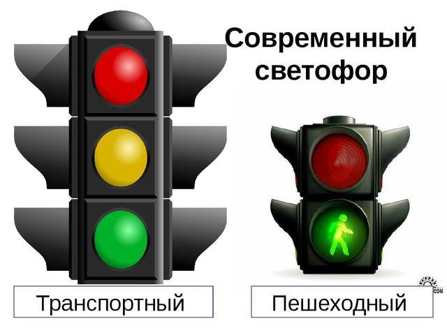 Современный светофор Пешеходный Транспортный