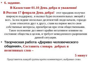 6. задание. В Казахстане 01.10 День добра и уважения! В России 17 февраля Ден