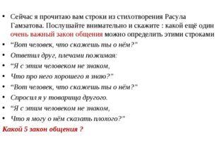 Сейчас я прочитаю вам строки из стихотворения Расула Гамзатова. Послушайте в