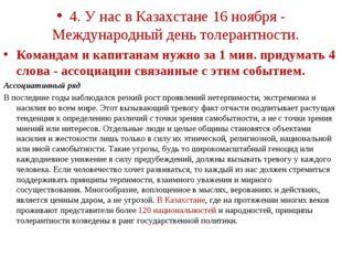 4. У нас в Казахстане 16 ноября - Международный день толерантности. Командам