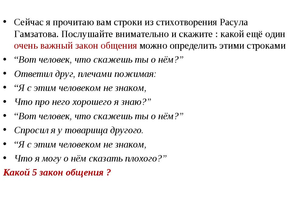 Сейчас я прочитаю вам строки из стихотворения Расула Гамзатова. Послушайте в...