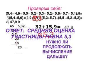 Проверим себя: (5,4+ 4,9+ 5,5+ 5,2+ 5,3+ 5,2+ 5,6+ 5,7+ 5,1):9= 1)(5,4+5,6)+(