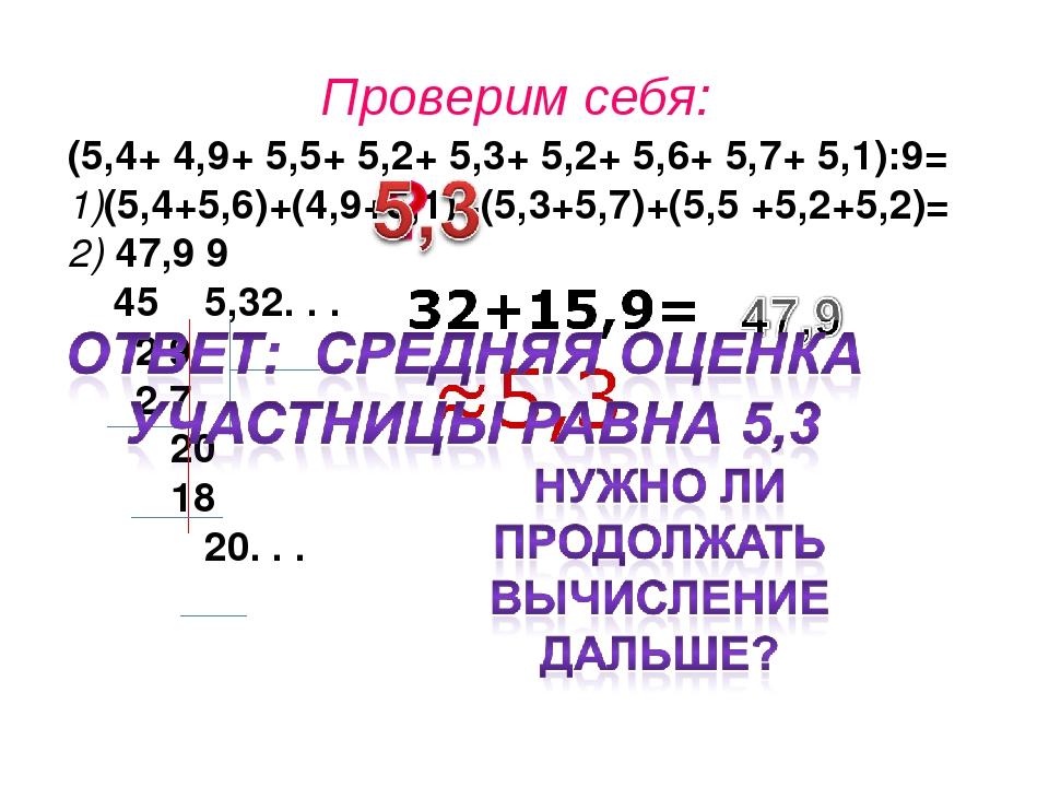 Проверим себя: (5,4+ 4,9+ 5,5+ 5,2+ 5,3+ 5,2+ 5,6+ 5,7+ 5,1):9= 1)(5,4+5,6)+(...