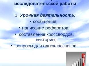 Направления учебно-исследовательской работы 1. Урочная деятельность: сообщени