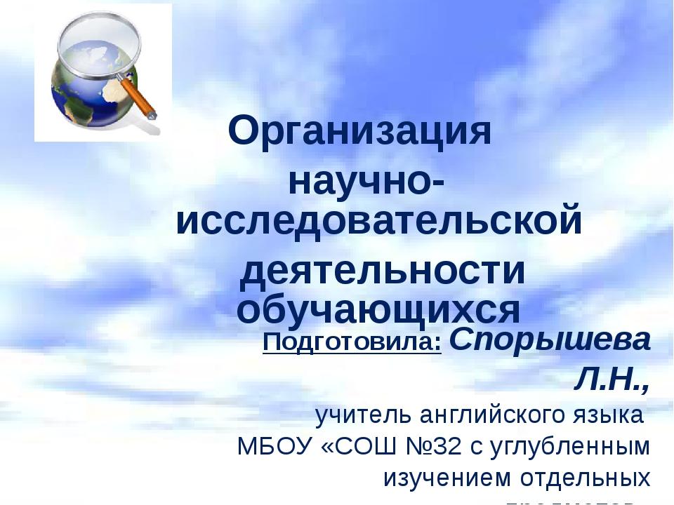 Организация научно-исследовательской деятельности обучающихся Подготовила: Сп...