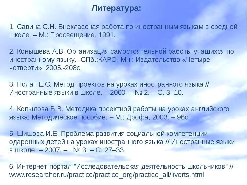Литература: 1. Савина С.Н. Внеклассная работа по иностранным языкам в средней...
