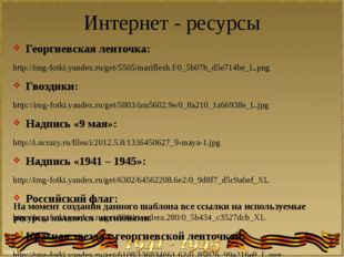 Интернет - ресурсы Георгиевская ленточка: http://img-fotki.yandex.ru/get/5505