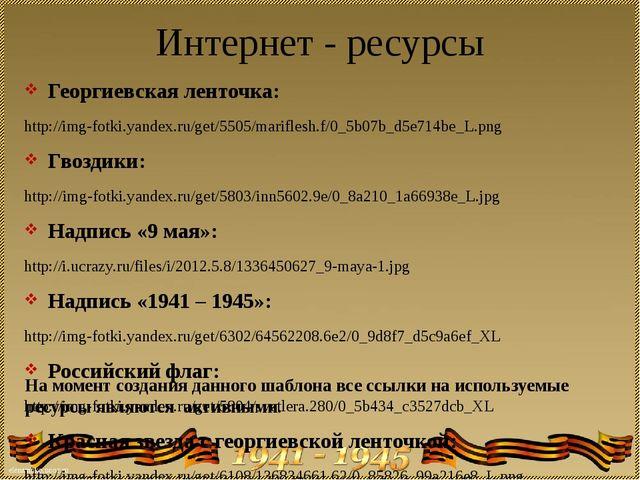 Интернет - ресурсы Георгиевская ленточка: http://img-fotki.yandex.ru/get/5505...