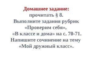 Домашнее задание: прочитать § 8. Выполните задания рубрик «Проверим себя», «В