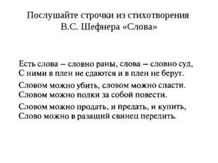 Послушайте строчки из стихотворения В.С. Шефнера «Слова»