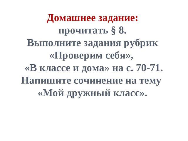 Домашнее задание: прочитать § 8. Выполните задания рубрик «Проверим себя», «В...